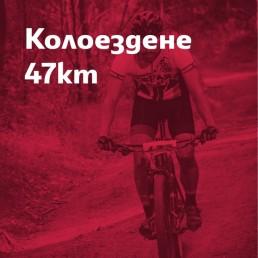 Дълго колоездачно трасе
