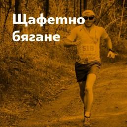 Щафетно бягане