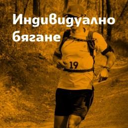 Индивидуално бягане